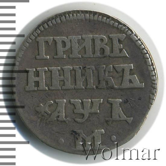 Гривенник 1704 г. М. Петр I Корона малая. Тиражаная монета