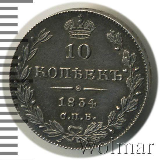 10 копеек 1834 г. СПБ НГ. Николай I. Гурт наклоненные риски