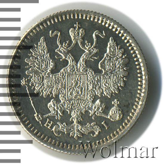 5 копеек 1870 г. СПБ HI. Александр II.