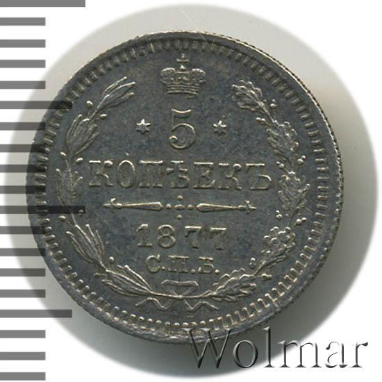 5 копеек 1877 г. СПБ HI. Александр II. Инициалы минцмейстера НІ
