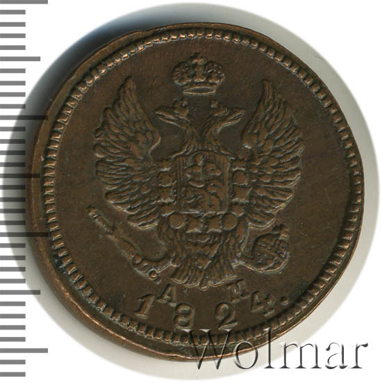 2 копейки 1824 г. КМ АМ. Александр I. Буквы КМ АМ