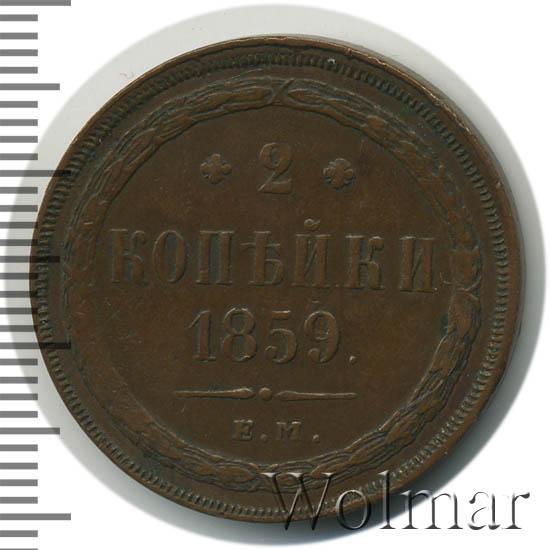 2 копейки 1859 г. ЕМ. Александр II. Орел 1860 - 1867. Екатеринбургский монетный двор