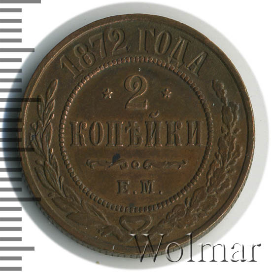 2 копейки 1872 г. ЕМ. Александр II.