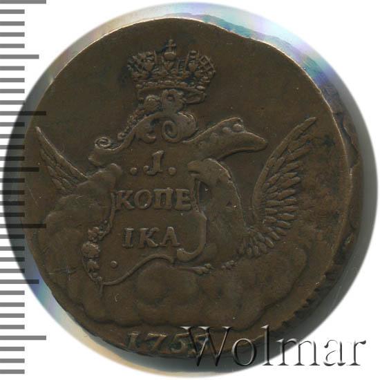 1 копейка 1755 г. Елизавета I Орел в облаках. Гурт Московского монетного двора