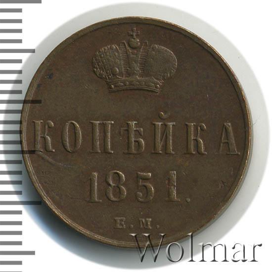1 копейка 1851 г. ЕМ. Николай I. Екатеринбургский монетный двор