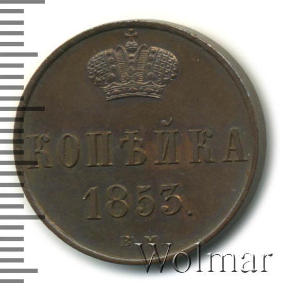 1 копейка 1853 г. ВМ. Николай I. Варшавский монетный двор