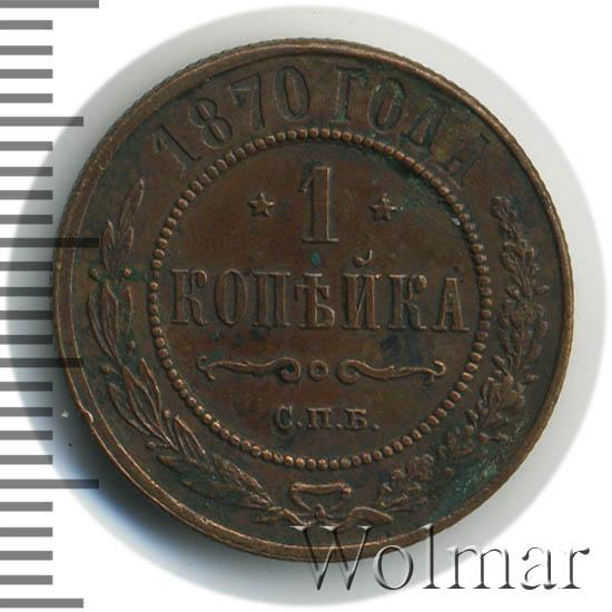 1 копейка 1870 г. СПБ. Александр II. Санкт-Петербургский монетный двор