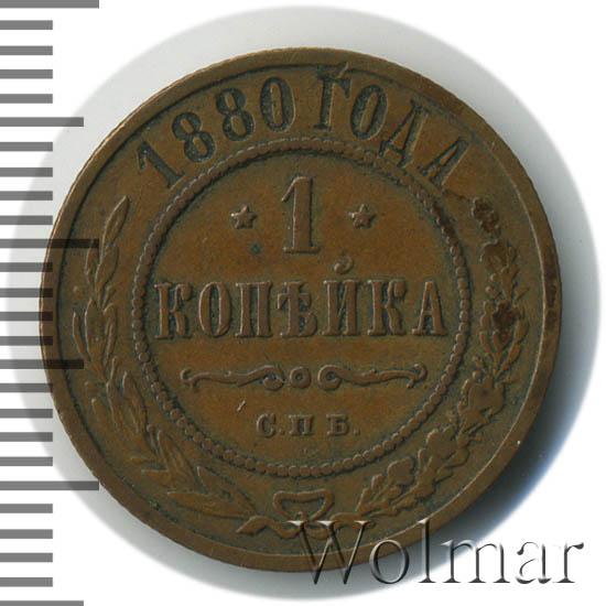 1 копейка 1880 г. СПБ. Александр II.