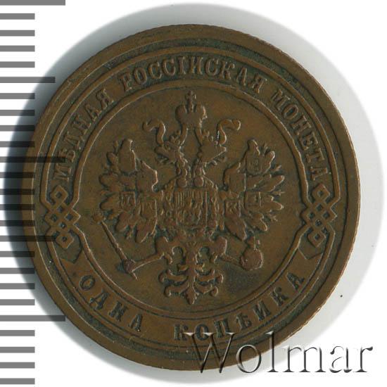 1 копейка 1880 г. СПБ. Александр II