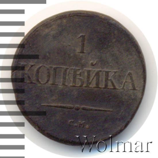 1 копейка 1834 г. СМ. Николай I. Сузунский монетный двор. Новодел