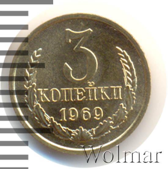 3 копейки 1969 г