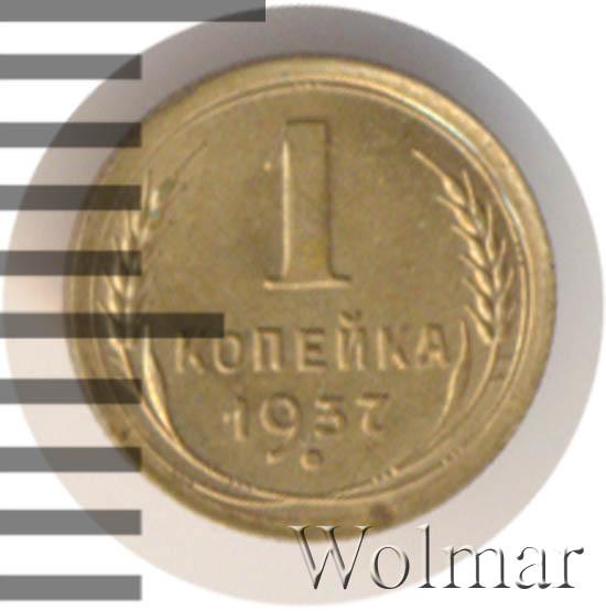 1 копейка 1937 г Лицевая сторона - 1.1, оборотная сторона - Р