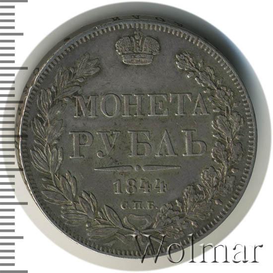 1 рубль 1844 г. СПБ КБ. Николай I. Корона меньше