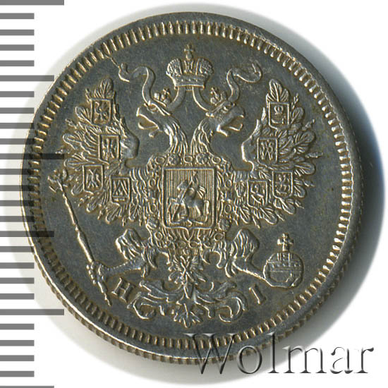 20 копеек 1869 г. СПБ HI. Александр II.