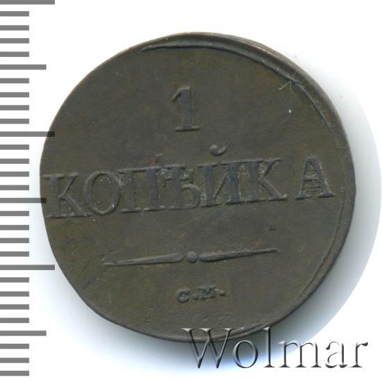 1 копейка 1838 г. СМ. Николай I. Сузунский монетный двор