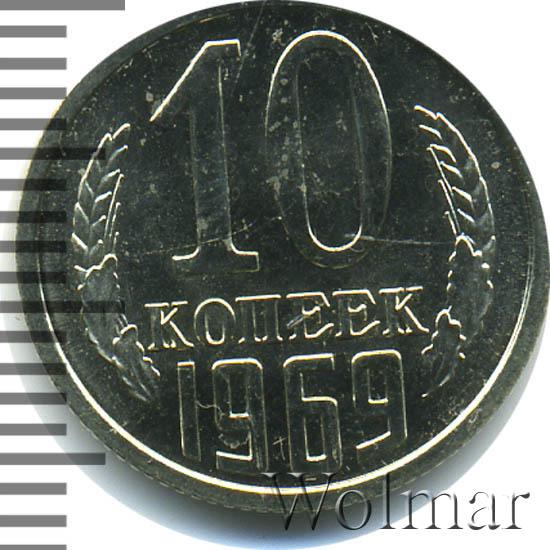 10 копеек 1969 г