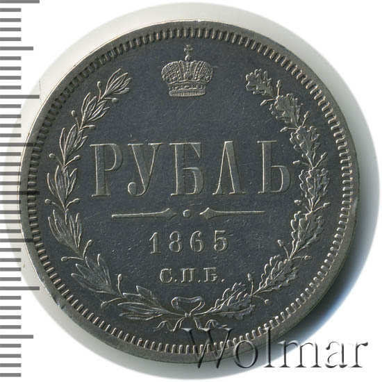 1 рубль 1865 г. СПБ НФ. Александр II.