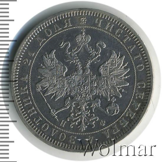 1 рубль 1865 г. СПБ НФ. Александр II