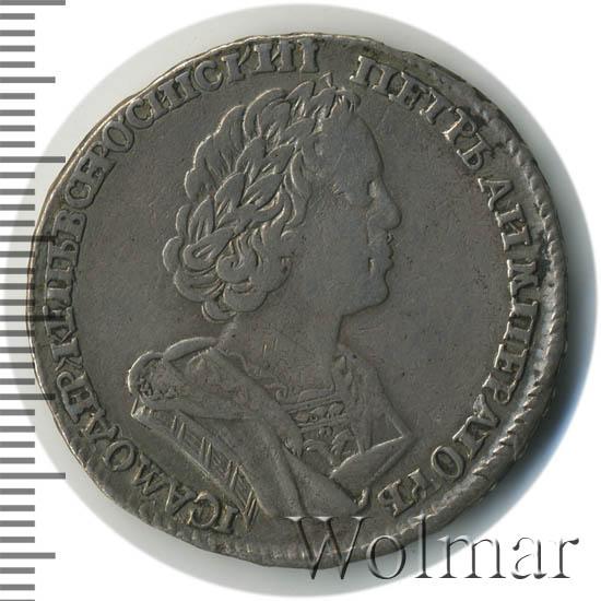 Полтина 1724 г. Петр I Портрет в античных доспехах. Портрет разделяет надпись