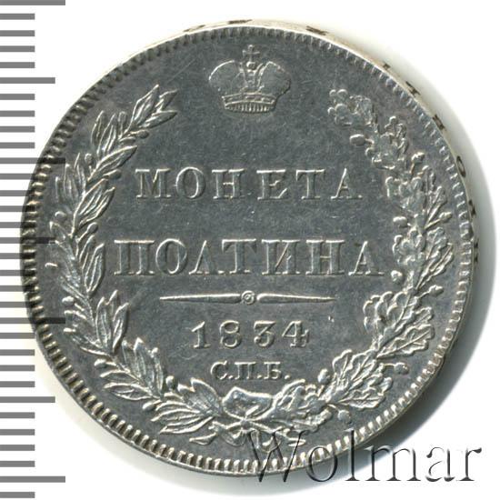 Полтина 1834 г. СПБ НГ. Николай I.