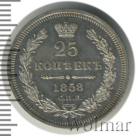 25 копеек 1858 г. СПБ ФБ. Александр II. Инициалы минцмейстера ФБ