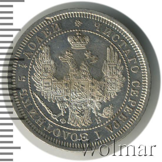 25 копеек 1858 г. СПБ ФБ. Александр II Инициалы минцмейстера ФБ