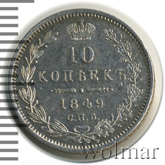 10 копеек 1849 г. СПБ ПА. Николай I. Орел 1845-1848. Корона узкая