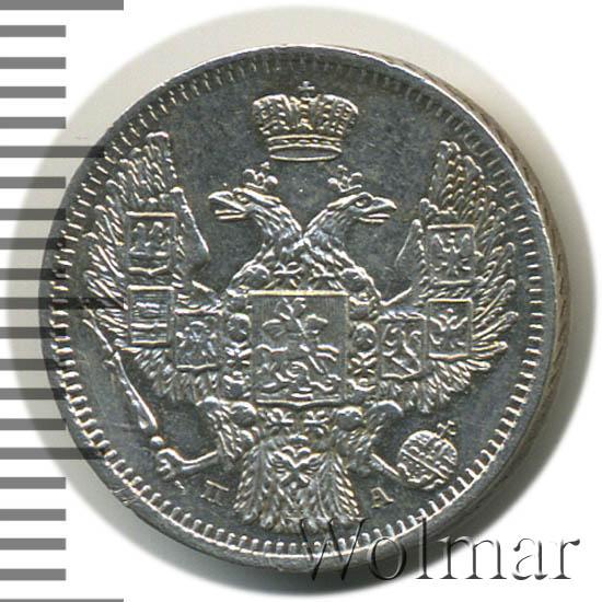 10 копеек 1849 г. СПБ ПА. Николай I Орел 1845-1848. Корона узкая