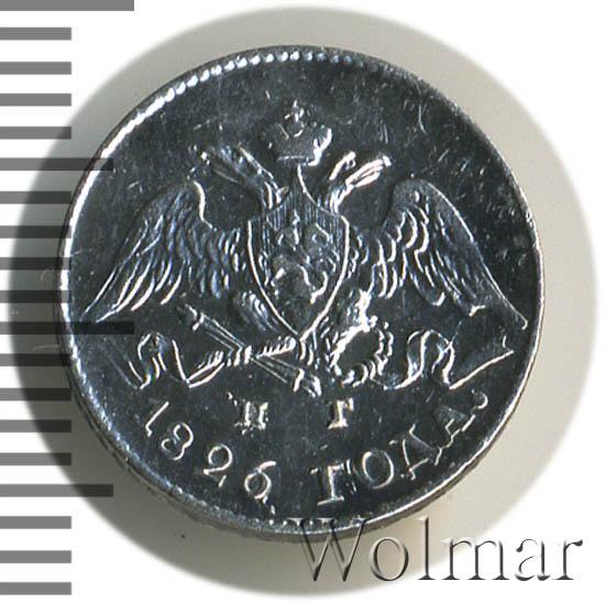 5 копеек 1826 г. СПБ НГ. Николай I. Орел с опущенными крыльями