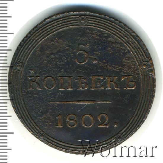 5 копеек 1802 г. КМ. Александр I. Сузунский монетный двор. Тип 1803