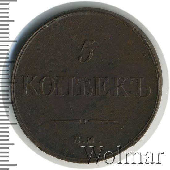 5 копеек 1834 г. ЕМ ФХ. Николай I. Екатеринбургский монетный двор