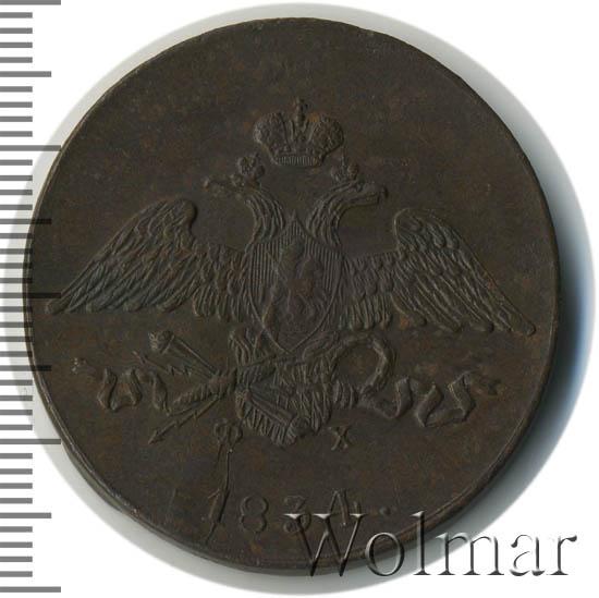 5 копеек 1834 ем фх коллекционные монеты городов россии