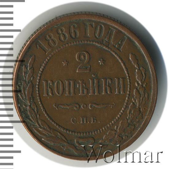 2 копейки 1886 г. СПБ. Александр III.