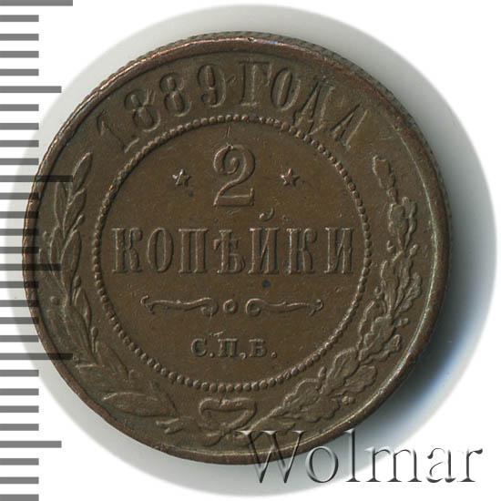 2 копейки 1889 г. СПБ. Александр III.