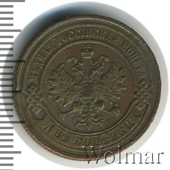 2 копейки 1889 г. СПБ. Александр III