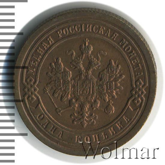 1 копейка 1895 г. СПБ. Николай II