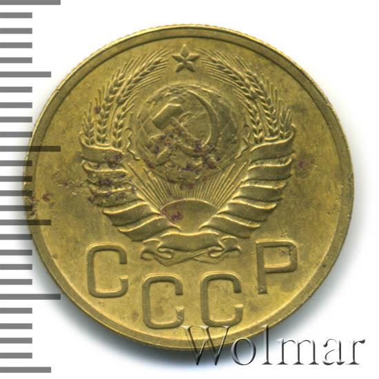 3 копейки 1937 г. Штемпель А