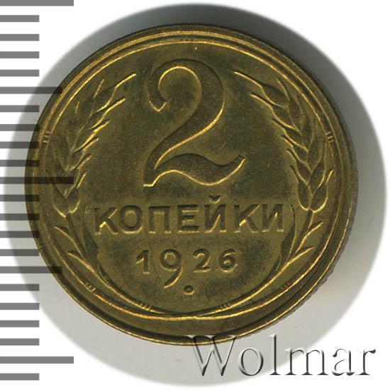 2 копейки 1926 г. Круговая надпись приближена к выступающему канту монеты