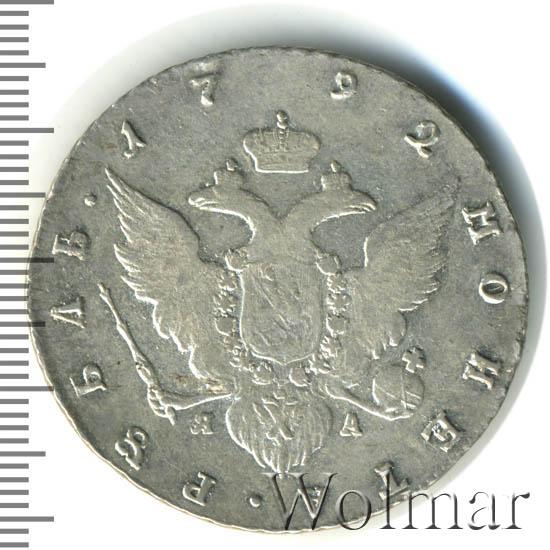 1 рубль 1792 г. СПБ ЯА. Екатерина II.
