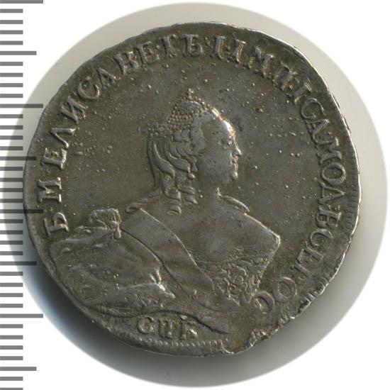 Полтина 1755 г. СПБ ЯI. Елизавета I Портрет работы Б. Скотта. Инициалы минцмейстера ЯI