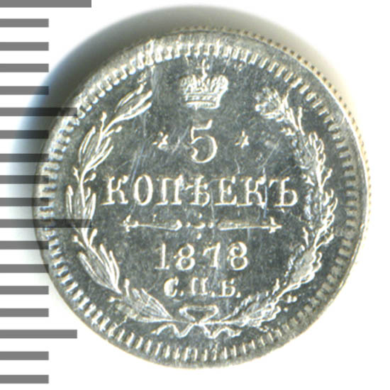 5 копеек 1878 г. СПБ HI. Александр II. Инициалы минцмейстера НІ