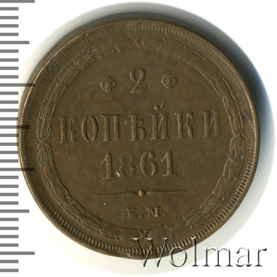 2 копейки 1861 г. ЕМ. Александр II. Екатеринбургский монетный двор