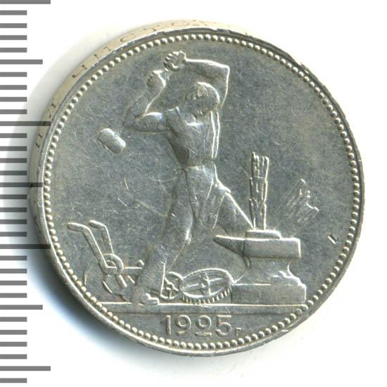 Монета один полтинник 1925 года стоимость серебро монета 1 рубль 1961 года