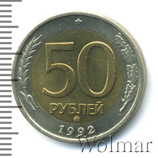 50 рублей 1992 г. ММД. Перья без просечек