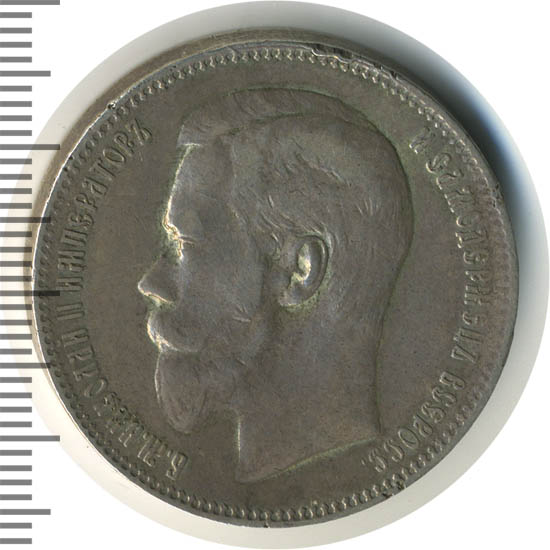 1 рубль 1897 г. Николай II Гурт гладкий