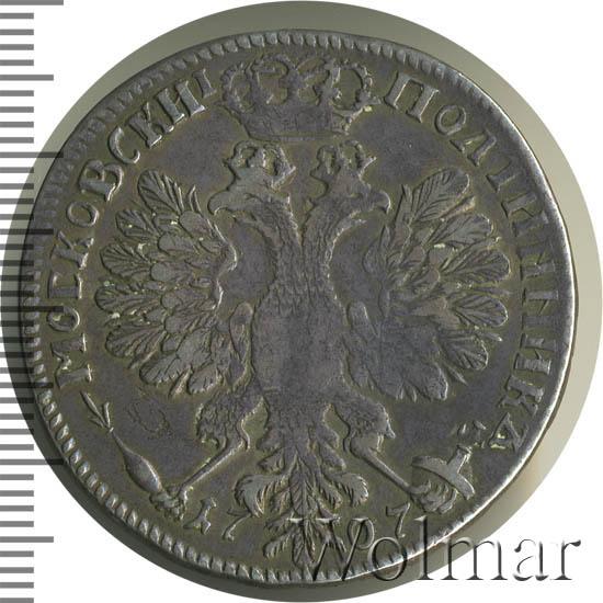 Полтина 1707 г. Петр I Портрет образца года. Год арабский