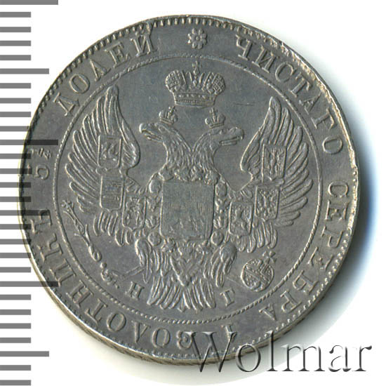 25 копеек 1832 г. СПБ НГ. Николай I.