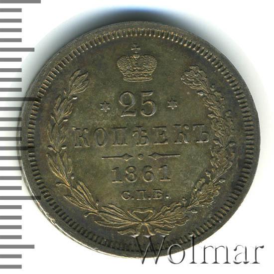 25 копеек 1861 г. СПБ ФБ. Александр II. Инициалы минцмейстера ФБ