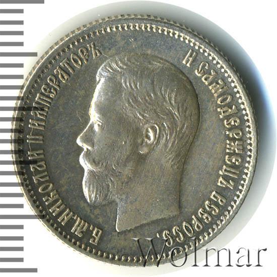 25 копеек 1900 г. Николай II