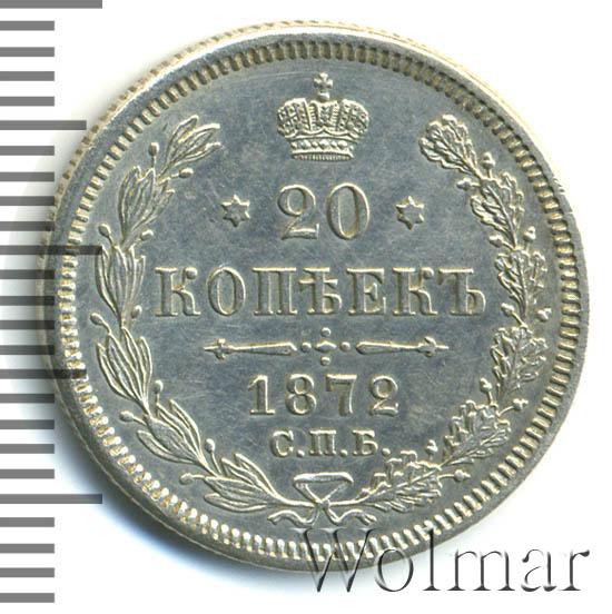 20 копеек 1872 г. СПБ HI. Александр II. Орел 1874-1881